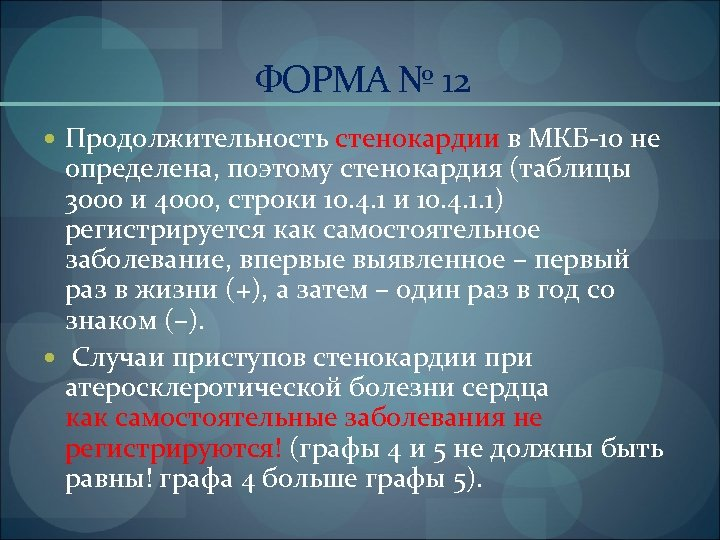 ФОРМА № 12 Продолжительность стенокардии в МКБ-10 не определена, поэтому стенокардия (таблицы 3000 и