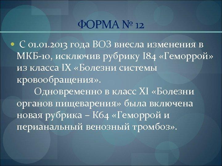 ФОРМА № 12 С 01. 2013 года ВОЗ внесла изменения в МКБ-10, исключив рубрику