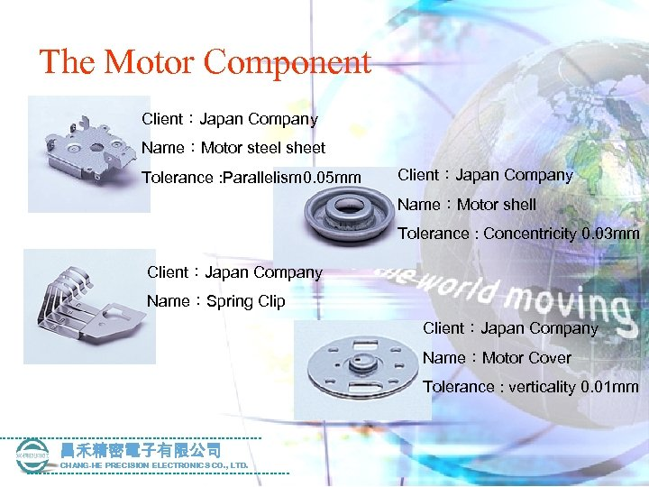 The Motor Component Client:Japan Company Name:Motor steel sheet Tolerance : Parallelism 0. 05 mm