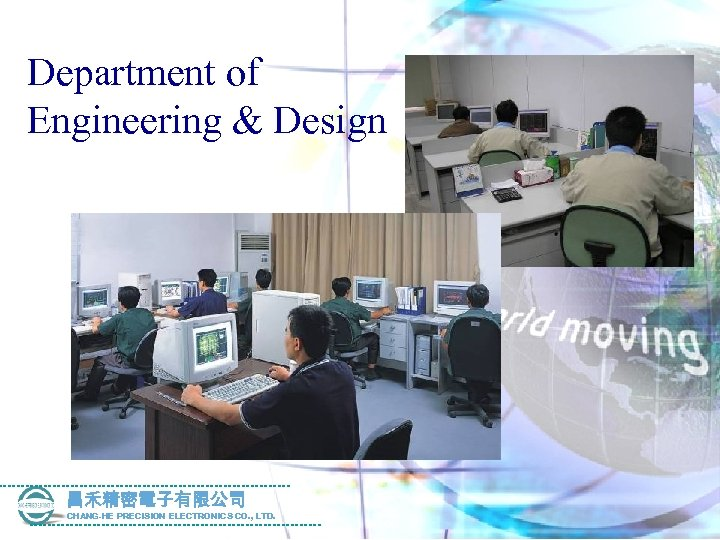 Department of Engineering & Design 昌禾精密電子有限公司 CHANG-HE PRECISION ELECTRONICS CO. , LTD.