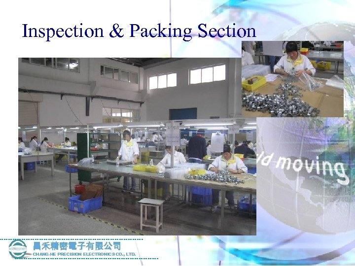 Inspection & Packing Section 昌禾精密電子有限公司 CHANG-HE PRECISION ELECTRONICS CO. , LTD.
