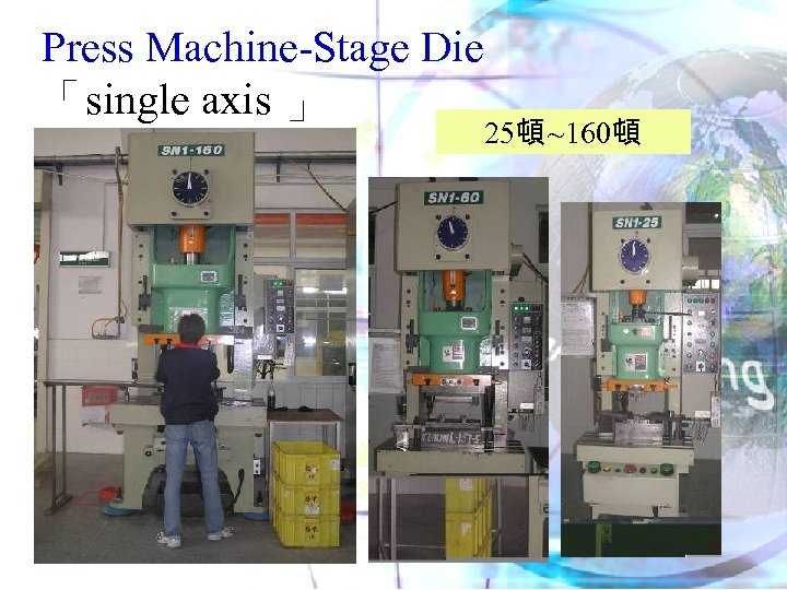 Press Machine-Stage Die 「single axis 」 25頓 ~160頓
