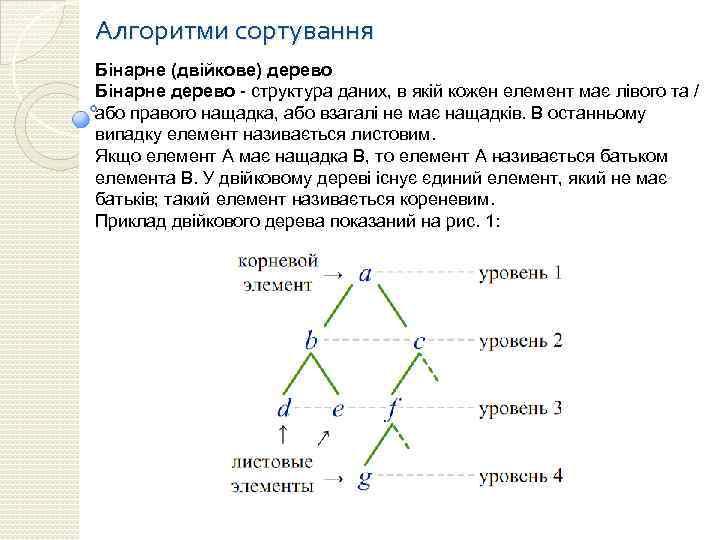 Алгоритми сортування Бінарне (двійкове) дерево Бінарне дерево - структура даних, в якій кожен елемент