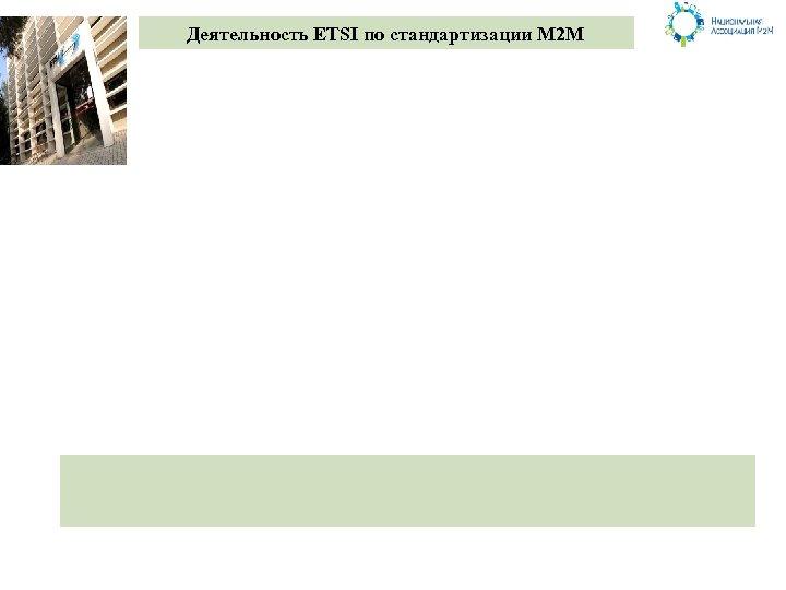 Деятельность ETSI по стандартизации М 2 М