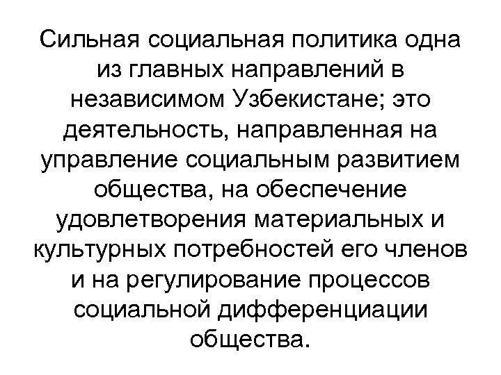 Сильная социальная политика одна из главных направлений в независимом Узбекистане; это деятельность, направленная на