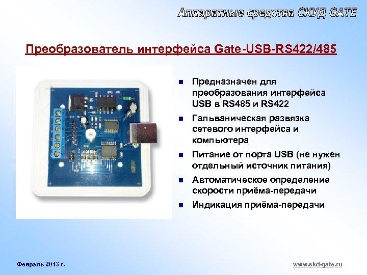 Преобразователь интерфейса Gate-USB-RS 422/485 n n Гальваническая развязка сетевого интерфейса и компьютера n Питание