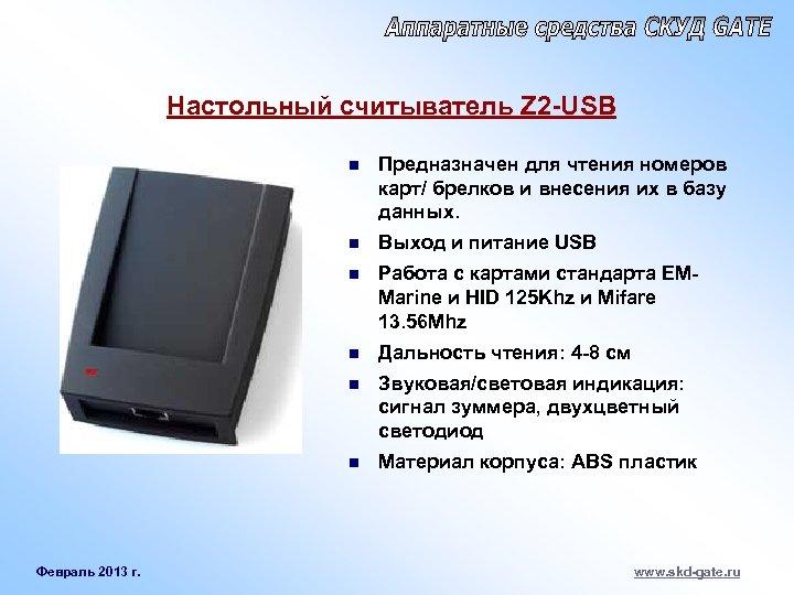 Настольный считыватель Z 2 -USB n n Выход и питание USB n Работа с