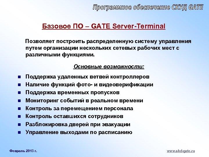 Базовое ПО – GATE Server-Terminal Позволяет построить распределенную систему управления путем организации нескольких сетевых