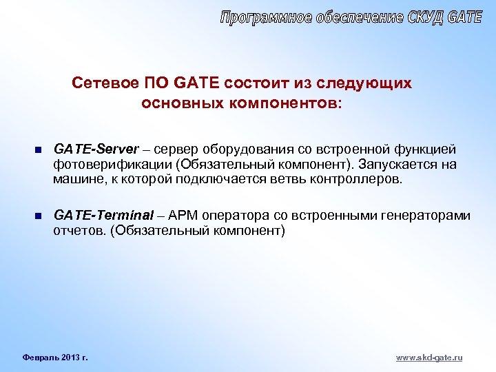 Сетевое ПО GATE состоит из следующих основных компонентов: n GATE-Server – сервер оборудования со