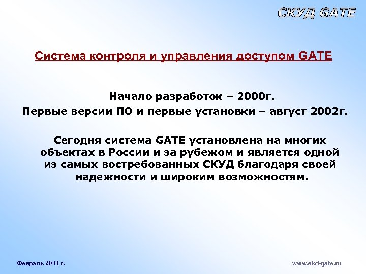 Система контроля и управления доступом GATE Начало разработок – 2000 г. Первые версии ПО