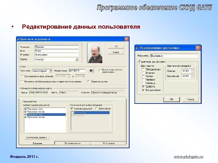 • Редактирование данных пользователя Февраль 2013 г. www. skd-gate. ru