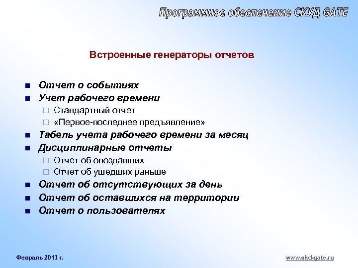 Встроенные генераторы отчетов n n Отчет о событиях Учет рабочего времени Стандартный отчет ¨