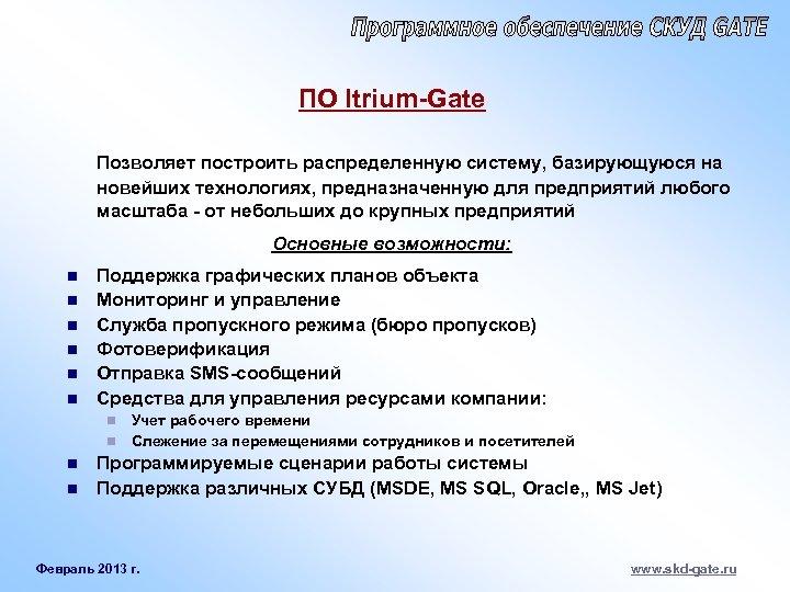 ПО Itrium-Gate Позволяет построить распределенную систему, базирующуюся на новейших технологиях, предназначенную для предприятий любого