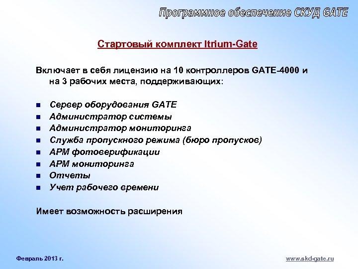 Стартовый комплект Itrium-Gate Включает в себя лицензию на 10 контроллеров GATE-4000 и на 3