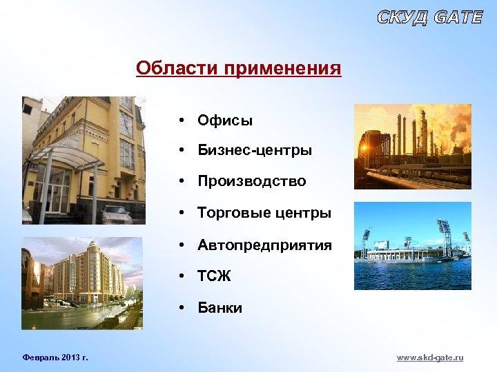 Области применения • Офисы • Бизнес-центры • Производство • Торговые центры • Автопредприятия •