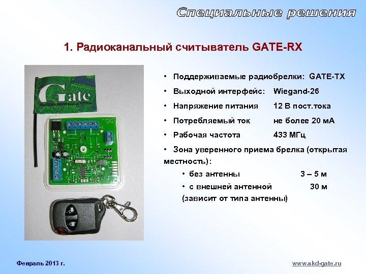 1. Радиоканальный считыватель GATE-RX • Поддерживаемые радиобрелки: GATE-TX • Выходной интерфейс: Wiegand-26 • Напряжение
