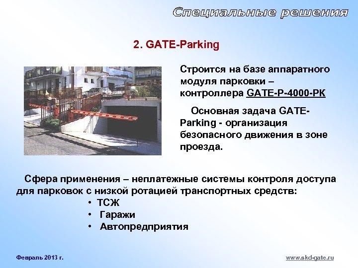 2. GATE-Parking Строится на базе аппаратного модуля парковки – контроллера GATE-P-4000 -РК Основная задача