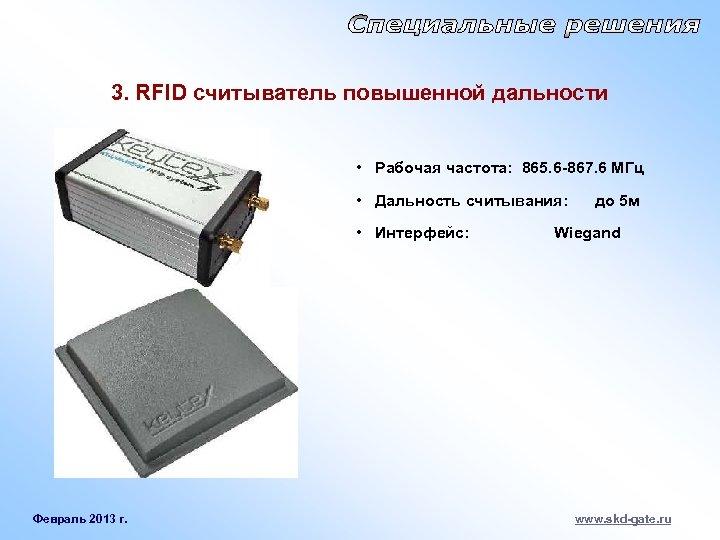3. RFID считыватель повышенной дальности • Рабочая частота: 865. 6 -867. 6 МГц •