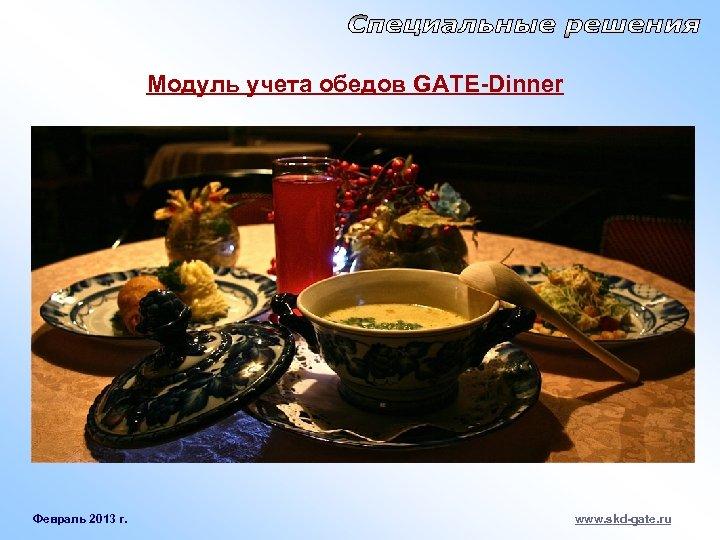 Модуль учета обедов GATE-Dinner Февраль 2013 г. www. skd-gate. ru
