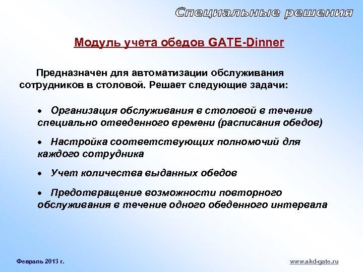 Модуль учета обедов GATE-Dinner Предназначен для автоматизации обслуживания сотрудников в столовой. Решает следующие задачи: