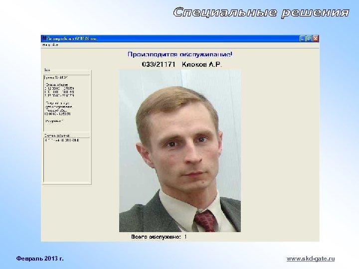 Февраль 2013 г. www. skd-gate. ru