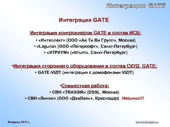 Интеграция GATE Интеграция контроллеров GATE в состав ИСБ: • «Интеллект» (ООО «Ай Ти Ви