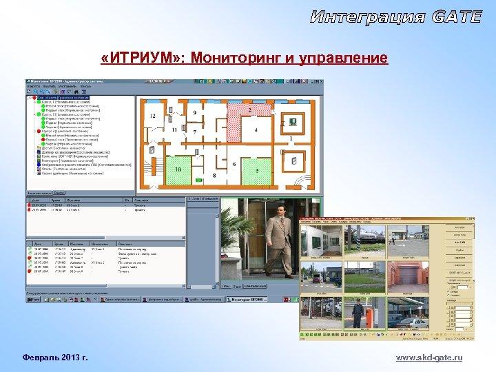 «ИТРИУМ» : Мониторинг и управление Февраль 2013 г. www. skd-gate. ru