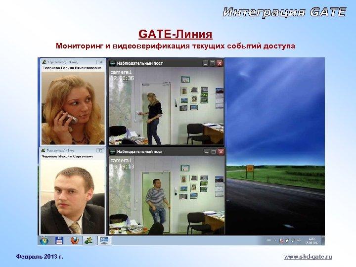 GATE-Линия Мониторинг и видеоверификация текущих событий доступа Февраль 2013 г. www. skd-gate. ru