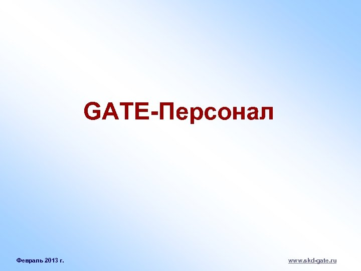 GATE-Персонал Февраль 2013 г. www. skd-gate. ru