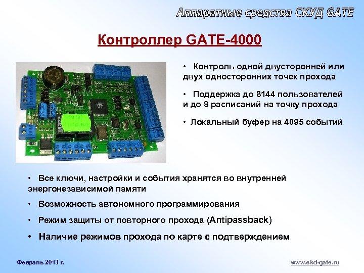 Контроллер GATE-4000 • Контроль одной двусторонней или двух односторонних точек прохода • Поддержка до