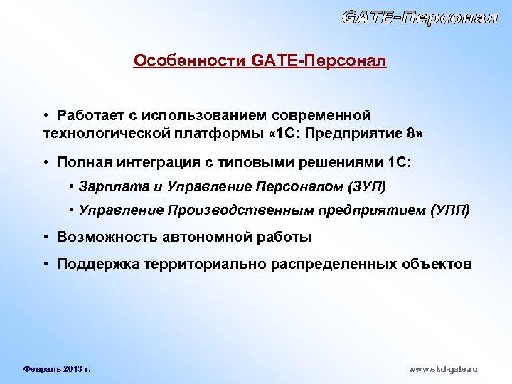Особенности GATE-Персонал • Работает с использованием современной технологической платформы « 1 С: Предприятие 8»