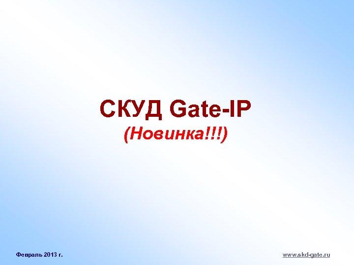 СКУД Gate-IP (Новинка!!!) Февраль 2013 г. www. skd-gate. ru