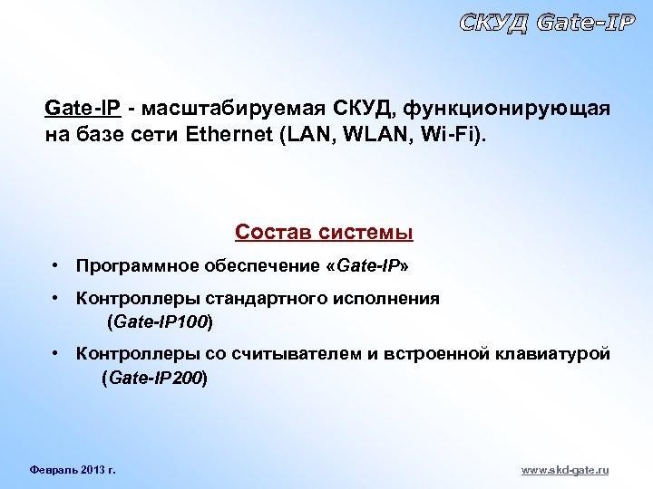 Gate-IP - масштабируемая СКУД, функционирующая на базе сети Ethernet (LAN, Wi-Fi). Состав системы •