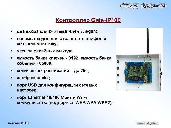 Контроллер Gate-IP 100 • два входа для считывателей Wiegand; • восемь входов для охранных
