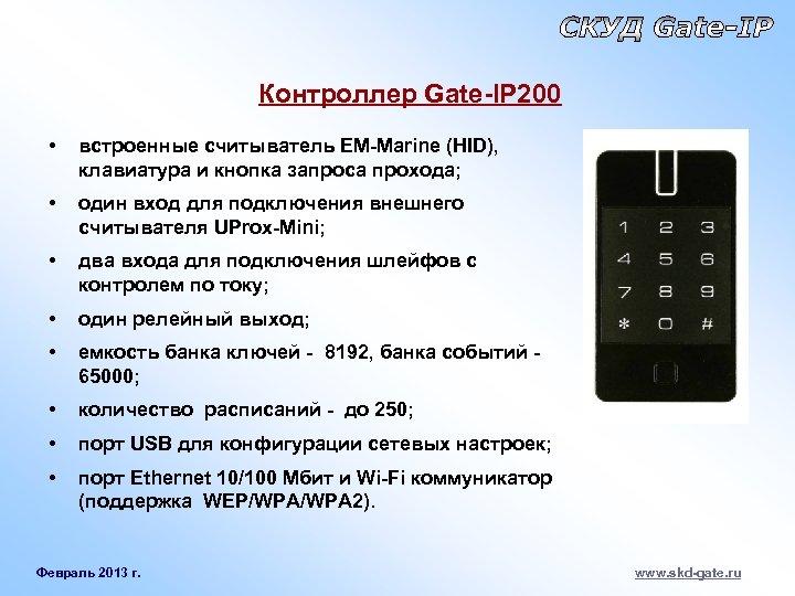 Контроллер Gate-IP 200 • встроенные считыватель EM-Marine (HID), клавиатура и кнопка запроса прохода; •
