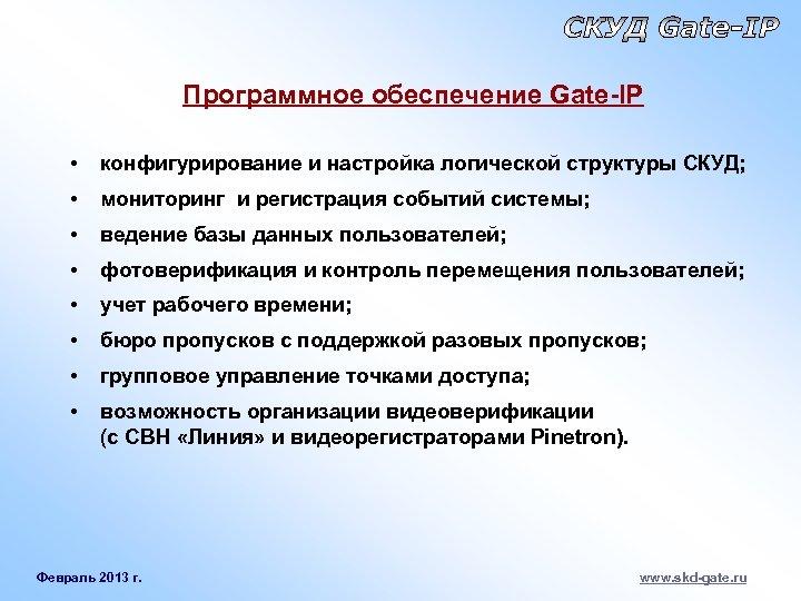 Программное обеспечение Gate-IP • конфигурирование и настройка логической структуры СКУД; • мониторинг и регистрация