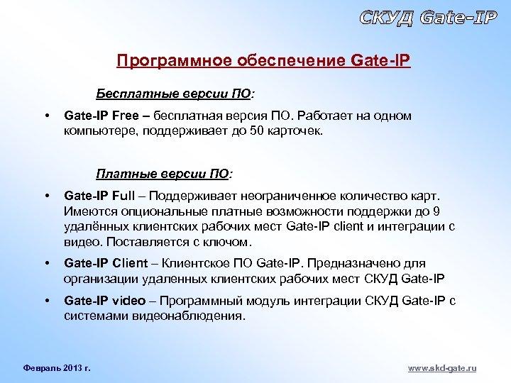 Программное обеспечение Gate-IP Бесплатные версии ПО: • Gate-IP Free – бесплатная версия ПО. Работает