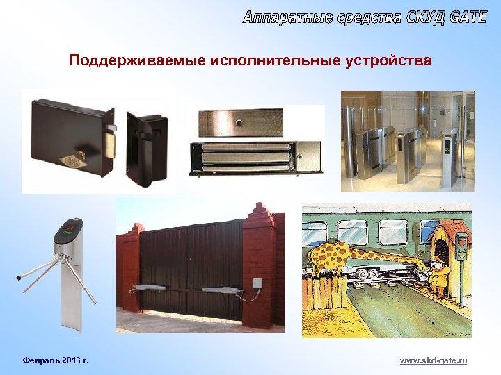 Поддерживаемые исполнительные устройства Февраль 2013 г. www. skd-gate. ru