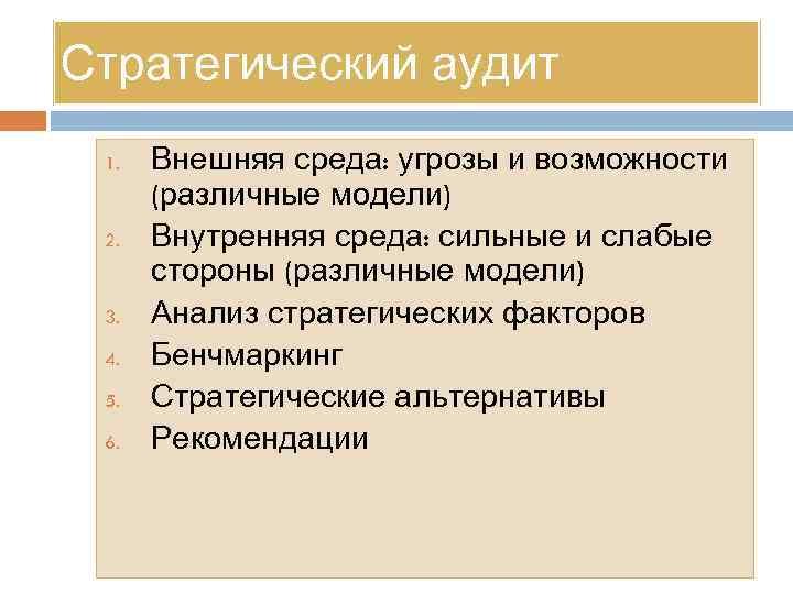 Стратегический аудит 1. 2. 3. 4. 5. 6. Внешняя среда: угрозы и возможности (различные