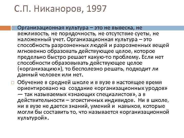 С. П. Никаноров, 1997 Организационная культура – это не вывеска, не вежливость, не порядочность,