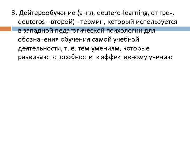 3. Дейтерообучение (англ. deutero-learning, от греч. deuteros - второй) - термин, который используется в