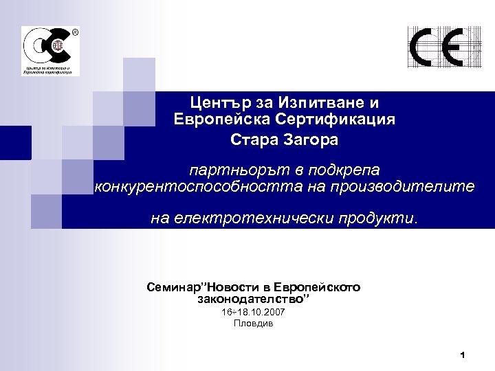 Център за Изпитване и Европейска Сертификация Стара Загора партньорът в подкрепа конкурентоспособността на производителите