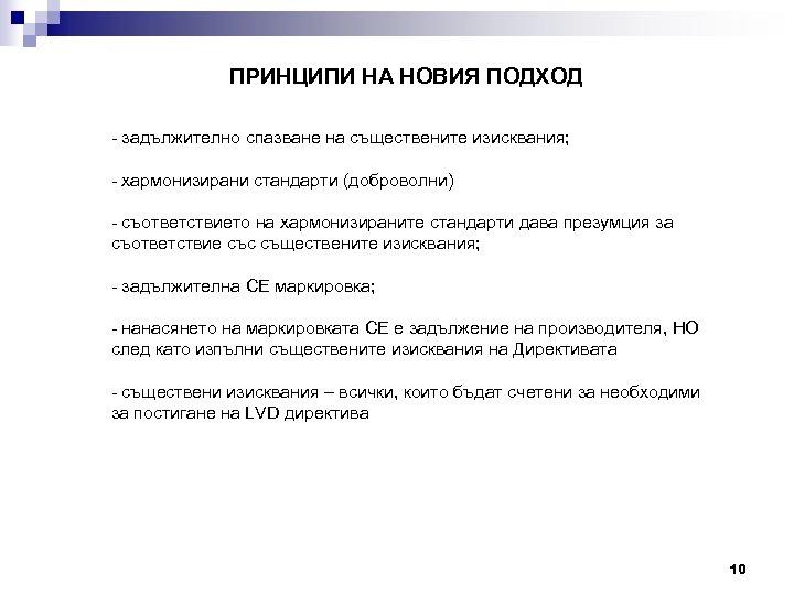ПРИНЦИПИ НА НОВИЯ ПОДХОД - задължително спазване на съществените изисквания; - хармонизирани стандарти (доброволни)