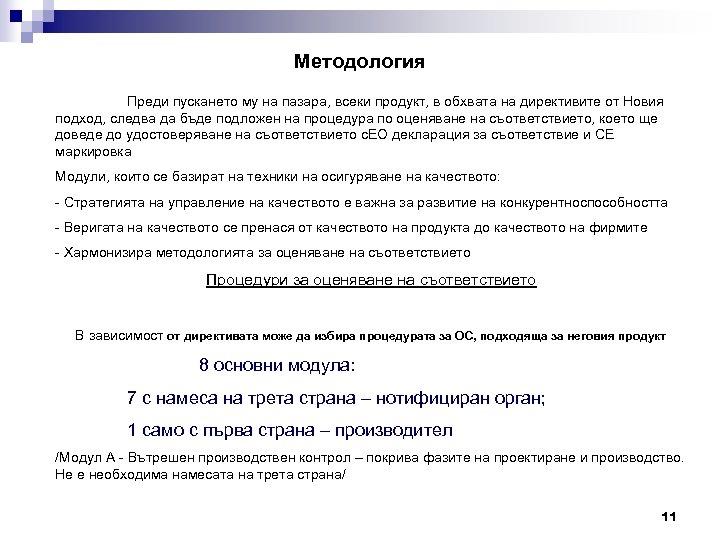 Методология Преди пускането му на пазара, всеки продукт, в обхвата на директивите от Новия