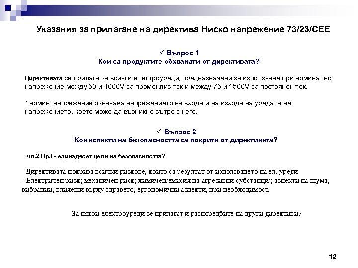 Указания за прилагане на директива Ниско напрежение 73/23/СЕЕ ü Въпрос 1 Кои са продуктите
