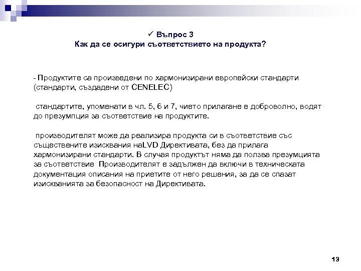 ü Въпрос 3 Как да се осигури съответствието на продукта? - Продуктите са произведени