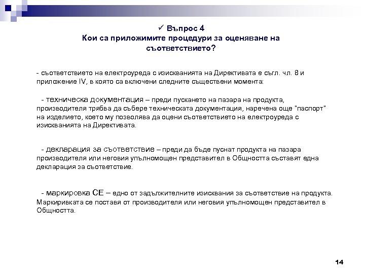 ü Въпрос 4 Кои са приложимите процедури за оценяване на съответствието? - съответствието на