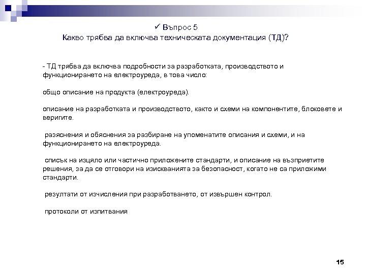 ü Въпрос 5 Какво трябва да включва техническата документация (ТД)? - ТД трябва да