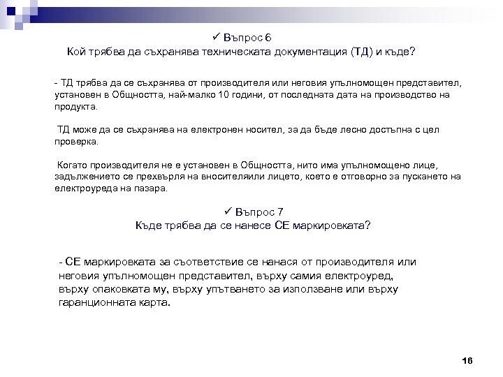 ü Въпрос 6 Кой трябва да съхранява техническата документация (ТД) и къде? - ТД