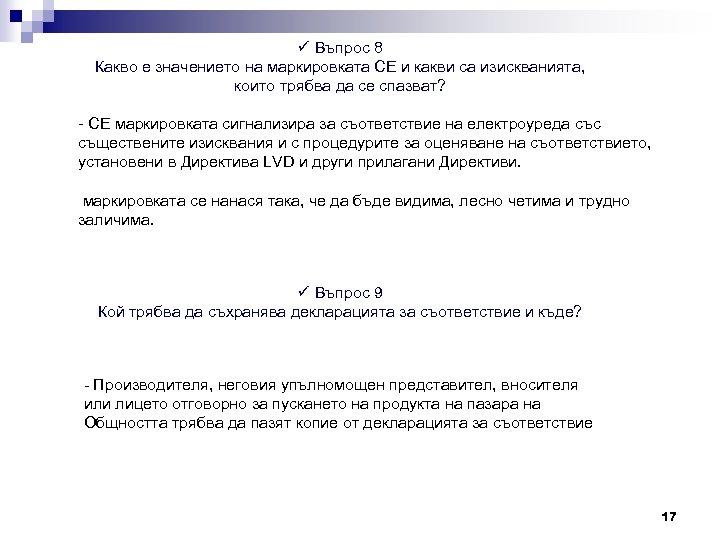 ü Въпрос 8 Какво е значението на маркировката СЕ и какви са изискванията, които